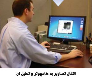 اتصال ویدئوبروسکوپ به کامپیوتر