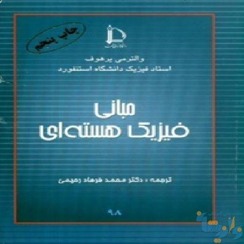 کتاب مبانی فیزیک هسته ای