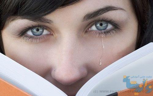 آموزش ایجاد افکت اشک
