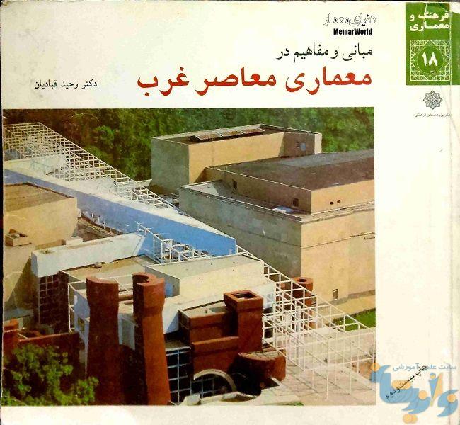 کتاب مبانی و مفاهیم در معماری معاصر غرب