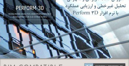 آموزش کاربردی نرم افزار Perform 3D