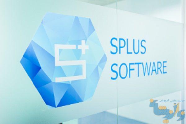 آموزش S-Plus