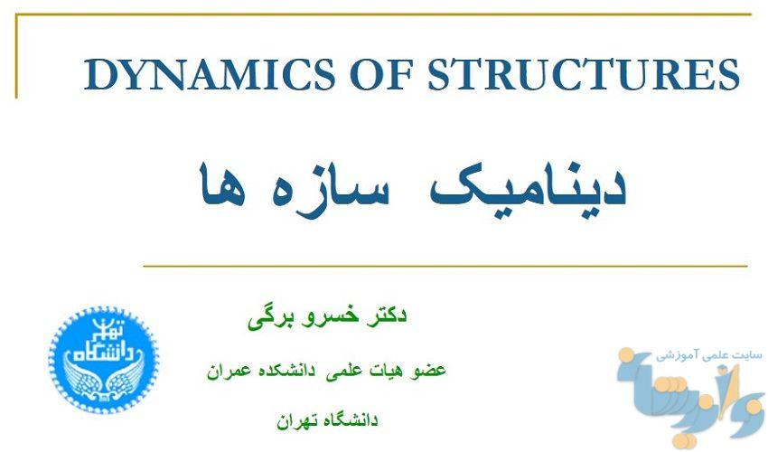 جزوه دینامیک سازه ها دانشگاه تهران