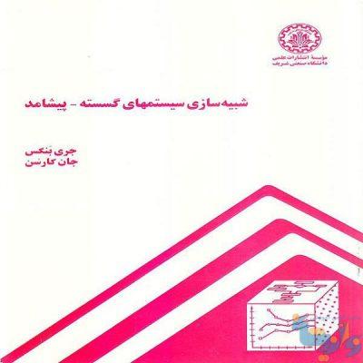 کتاب اصول شبیه سازی سیستم های گسسته
