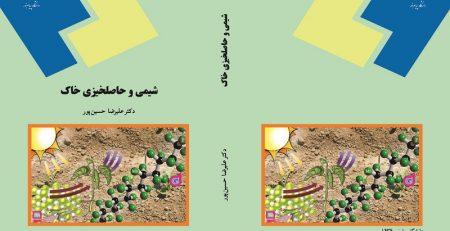 کتاب شیمی و حاصلخیزی خاک