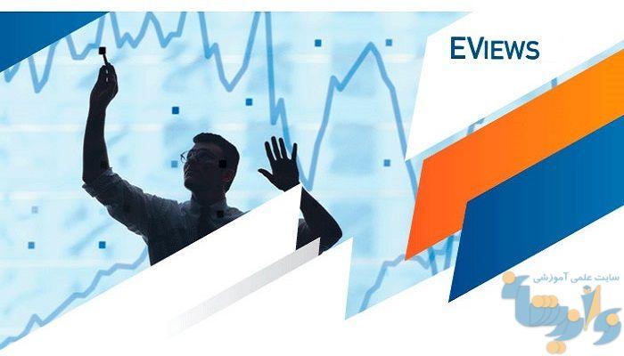 کتاب کاربرد Eviews در اقتصاد سنجی