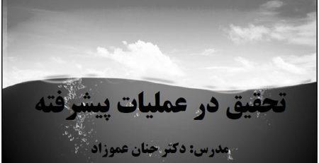 جزوه تحقیق در عملیات پیشرفته دانشگاه تهران