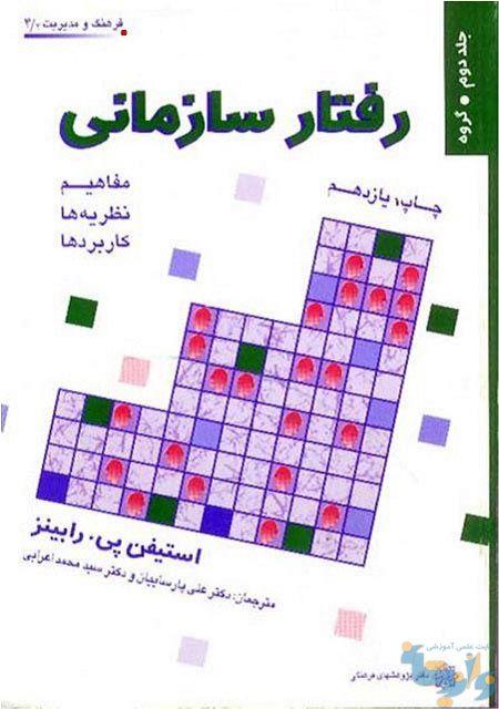 کتاب رفتار سازمانی پیشرفته