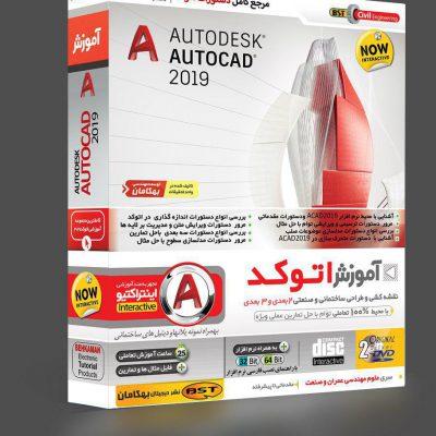 آموزش تصویری AutoCAD 2019 به صورت کامل