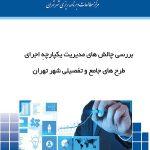 بررسی چالشهای مدیریت یکپارچه اجرای طرحهای جامع و تفصیلی شهر تهران