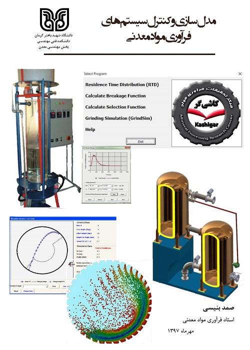 جزوه مدلسازی و کنترل سیستم های فرآوری مواد معدنی