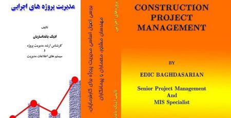 کتاب مدیریت پروژه های اجرایی