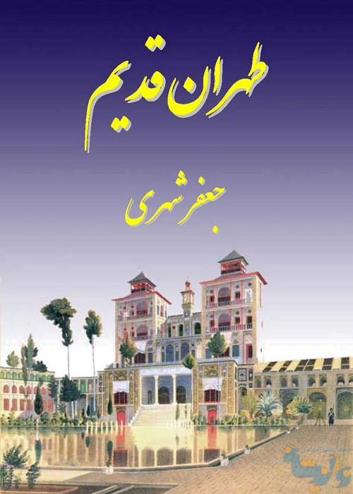 Image result for کتاب طهران قدیم