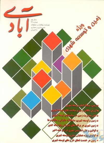 مجله آبادی 33