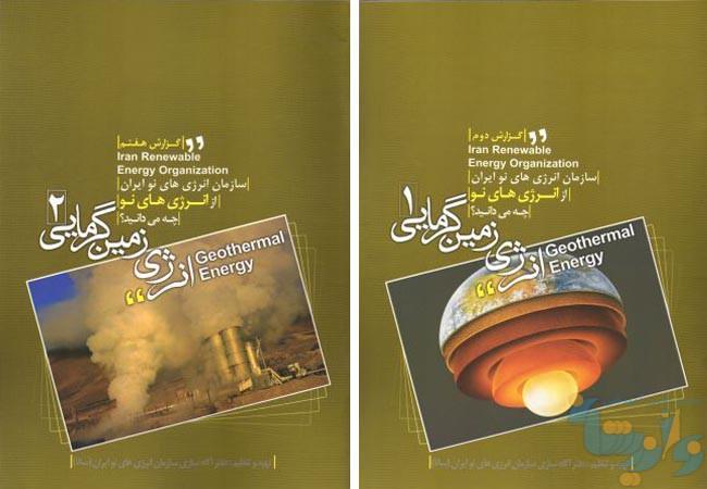 کتاب انرژی زمین گرمایی