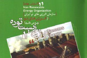 کتاب انرژی زیست توده