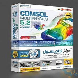 آموزش-نرم-افزار-COMSOL