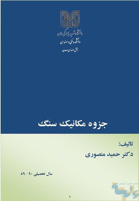 جزوه مکانیک سنگ دکتر منصوری