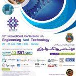 دوازدهمین کنفرانس بین المللی مهندسی و تکنولوژی