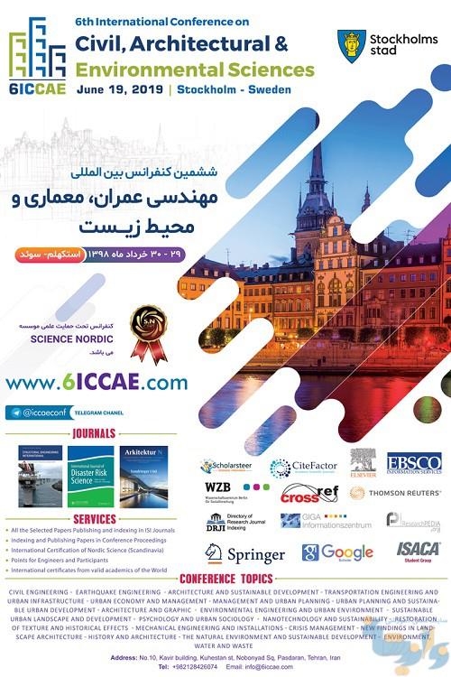 ششمین کنفرانس بین المللی عمران، معماری و محیط زیست