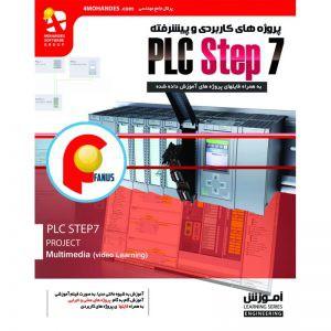 پروژه-های-کاربردی-و-پیشرفته-plc-300x300