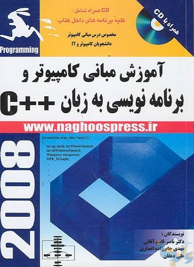کتاب آموزش مبانی کامپیوتر و برنامه نویسی