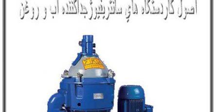 اصول کار دستگاه های سانتریفیوژ جدا کننده آب و روغن