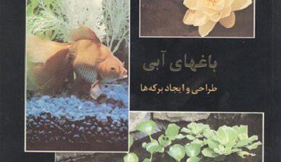 کتاب باغ های آبی ، طراحی و ایجاد برکه ها