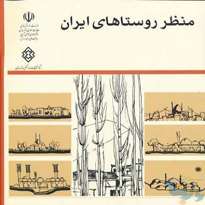 کتاب منظر روستاهای ایران