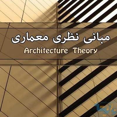 جزوه مبانی نظری معماری