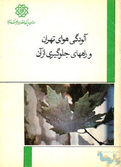 کتاب آلودگی هوای تهران و راه های جلوگیری از آن