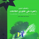 کتاب راهنمای تدوین راهبرد ملی فناوری اطلاعات