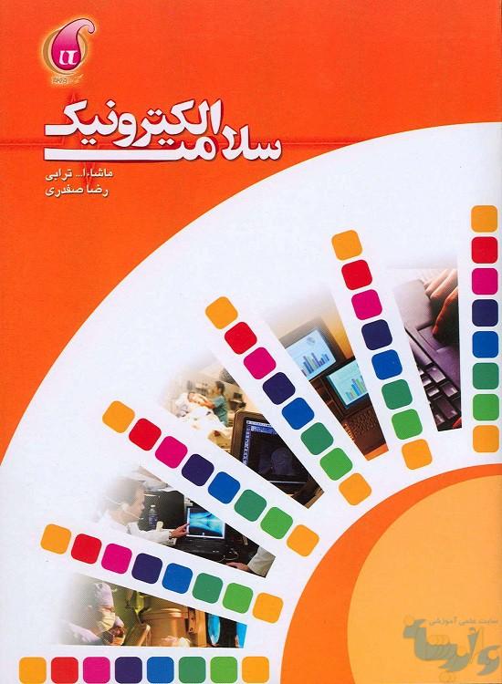 کتاب سلامت الکترونیک