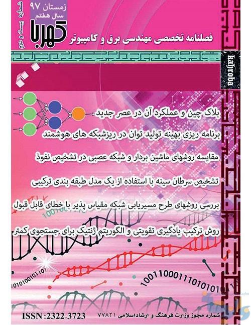 مجله کهربا 22