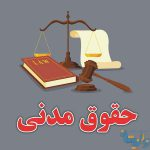 جزوه حقوق مدنی 6