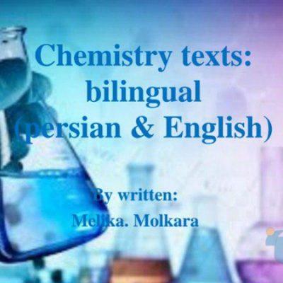 زبان تخصصی شیمی ملیکا ملک آرا