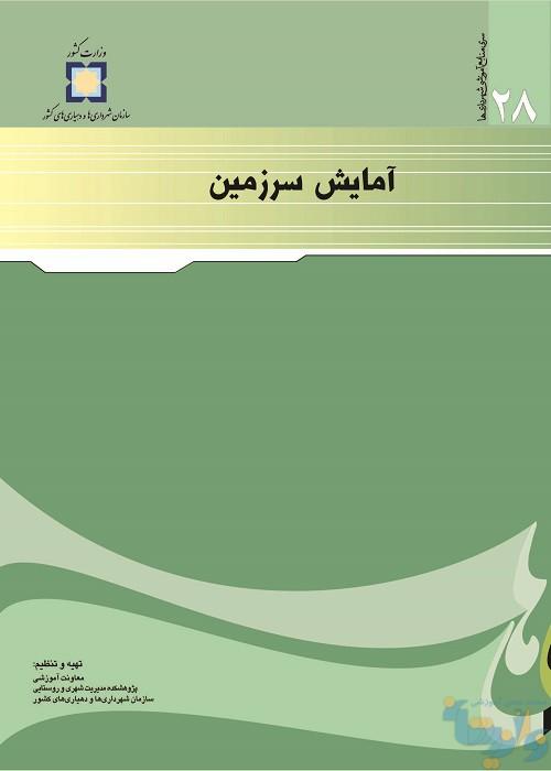 کتاب آمایش سرزمین