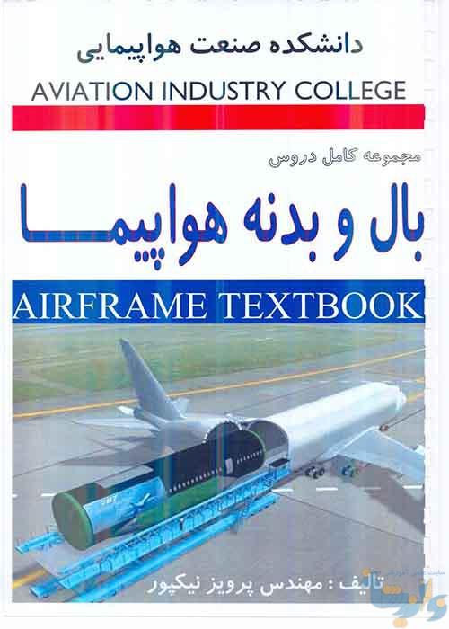 کتاب بال و بدنه هواپیما