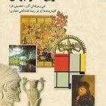 کتاب تاریخ هنر جهان