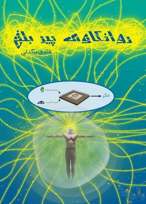 کتاب روانکاوی پیر بلخ