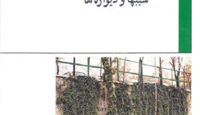 کتاب پوشش گیاهی مناسب برای شیب ها و دیواره ها