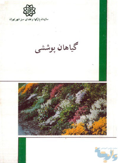 کتاب گیاهان پوششی