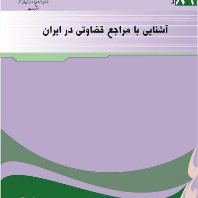 آشنایی با مراجع قضاوتی در ایران