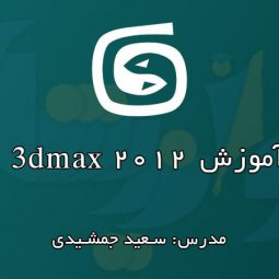 آموزش رایگان 3Dmax 2012