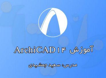 آموزش رایگان ArchiCAD 14