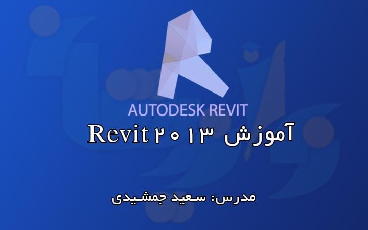 آموزش رایگان Revit 2013
