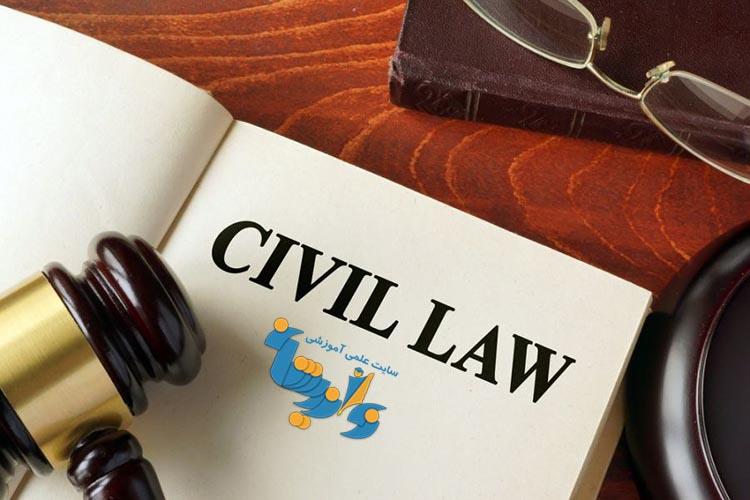جزوه حقوق مدنی 3