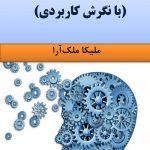 جزوه فرآیند مدیریت دانش