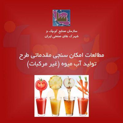 طرح تولید آب میوه غیرمرکبات