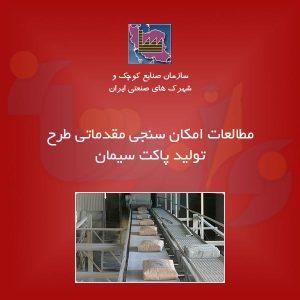 طرح تولید پاکت سیمان